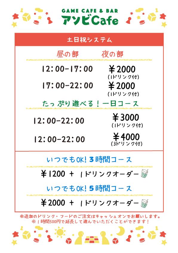 料金システム201701