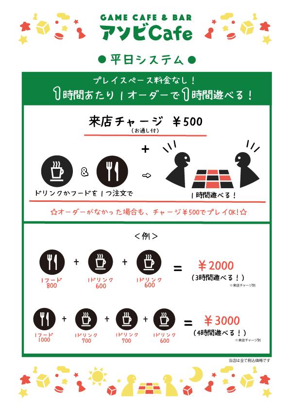料金システム201910平日