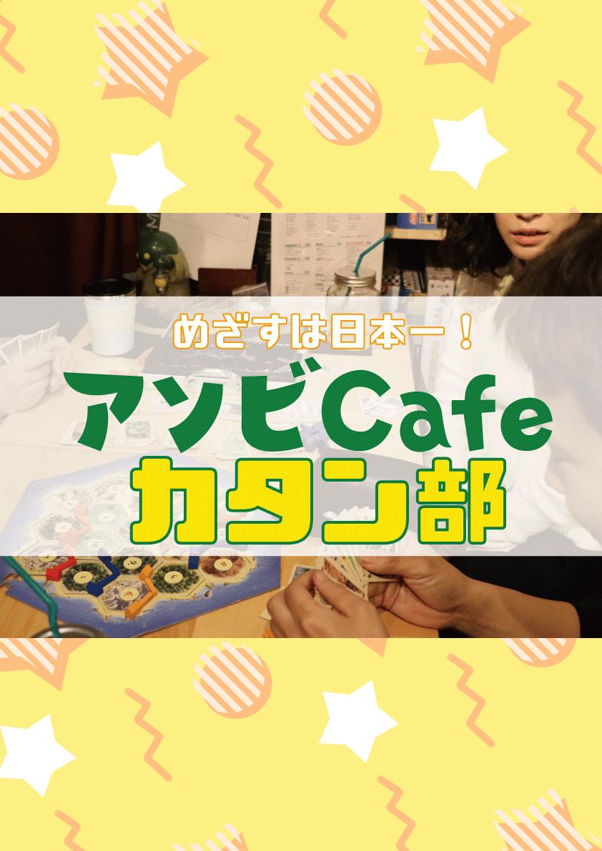 catan_samune