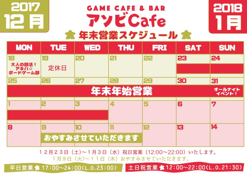 カレンダー20171201
