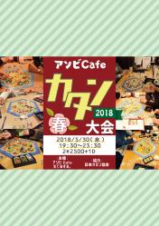 catanT_samune