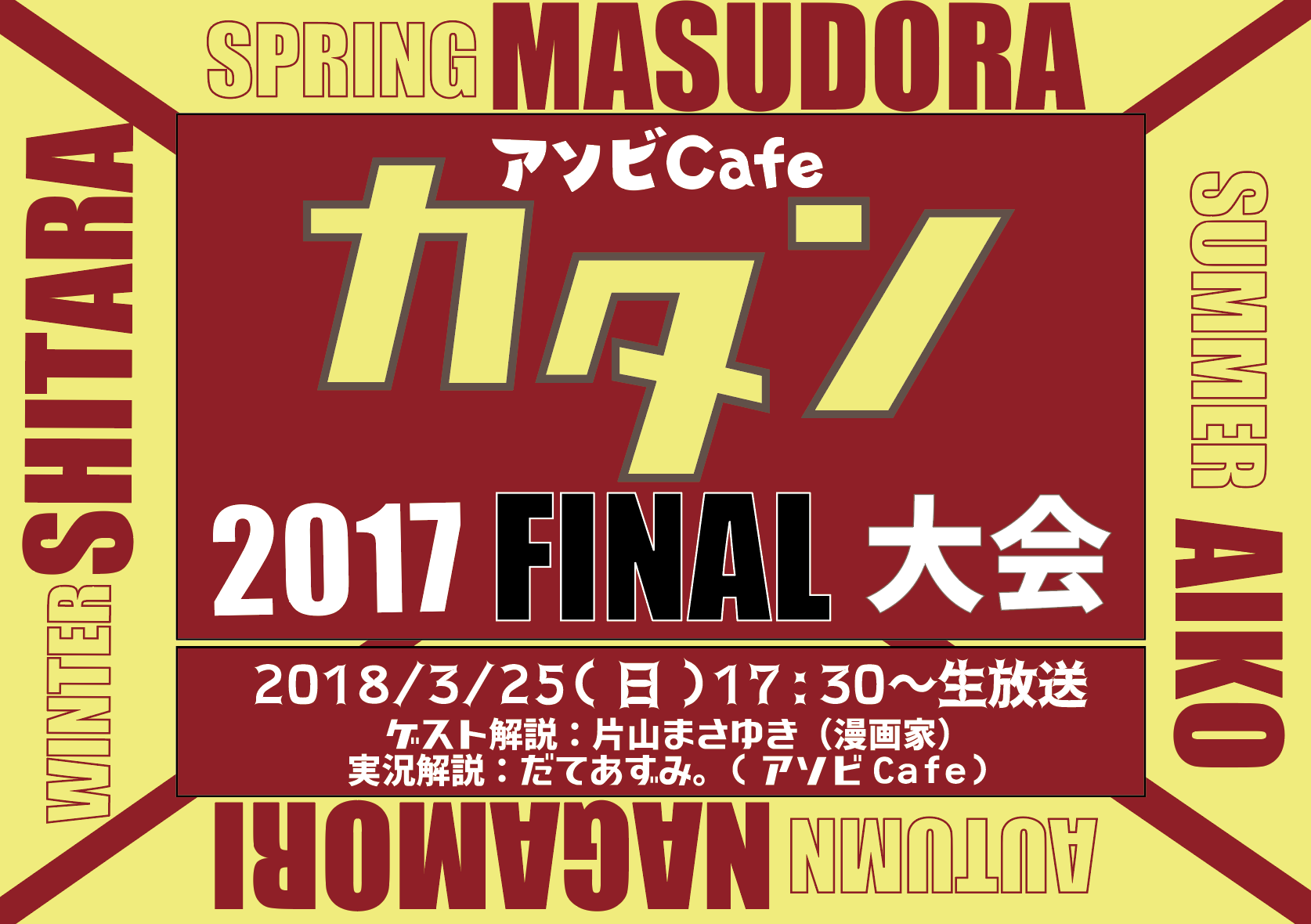 スクリーンショット 2018-03-24 12.35.26