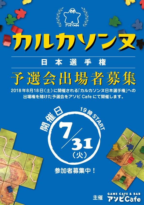 カルカソンヌ部予選会ポップ