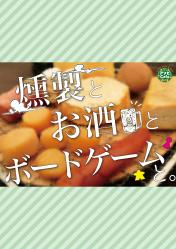 kunsei_samune