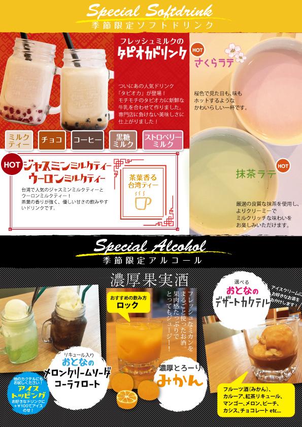 2019春ュー平日ドリンクスペシャル1-2