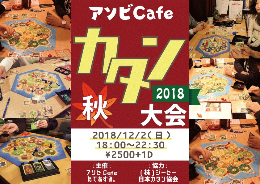 カタン大会2018秋