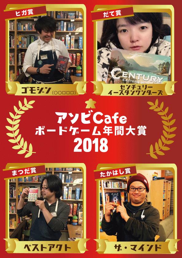 大賞2018