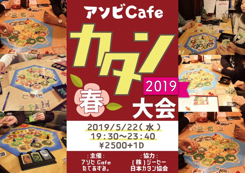 カタン大会2019春