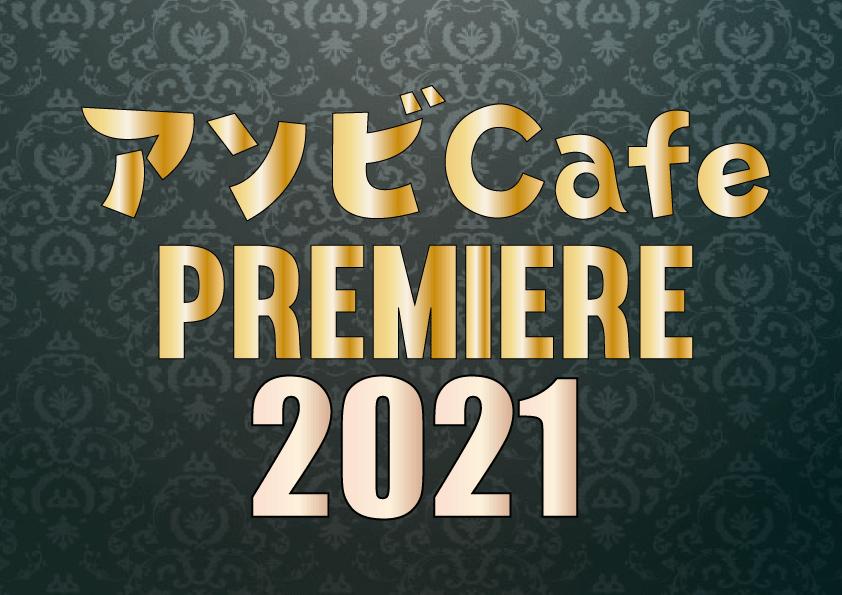 プレミア2021