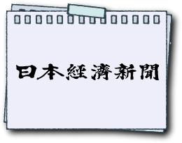 media_nikkei