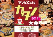 カタン大会2019夏