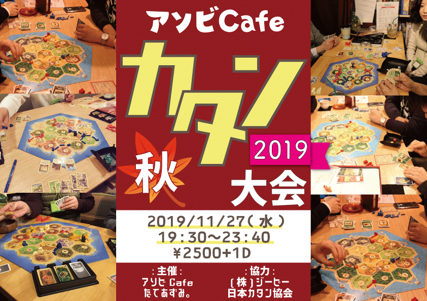 カタン大会2019秋
