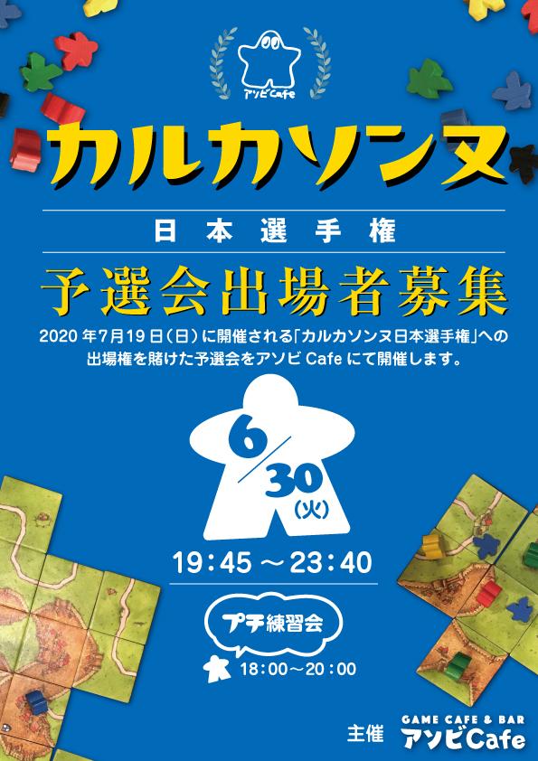 カルカソンヌ部予選会ポップ2020