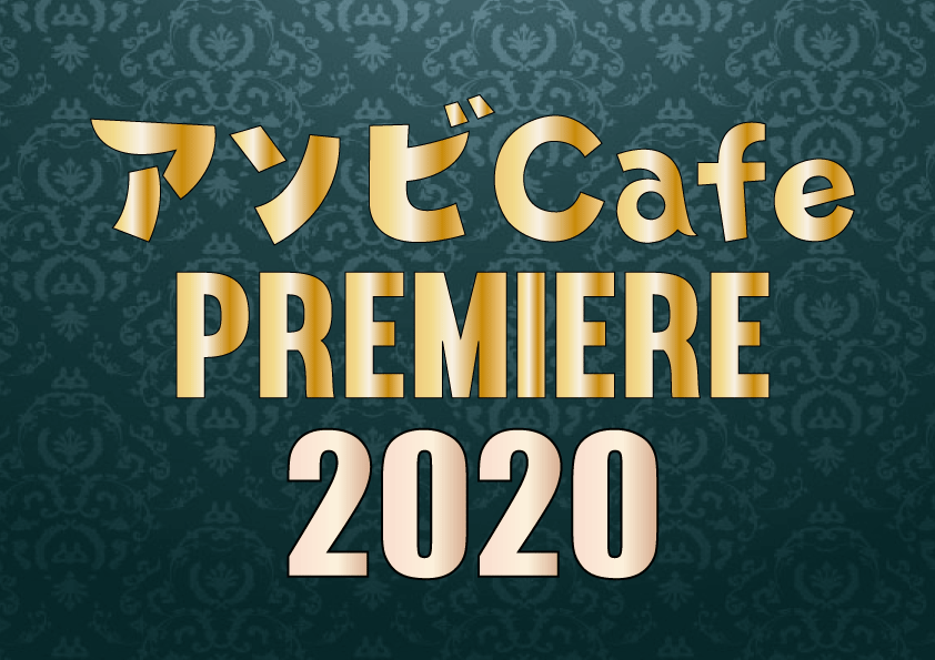 プレミア2020