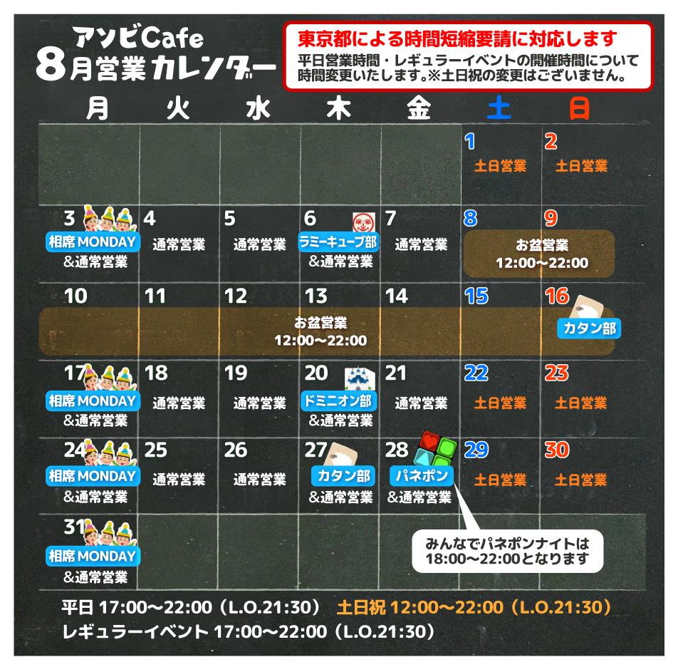 アソビCafeカレンダー