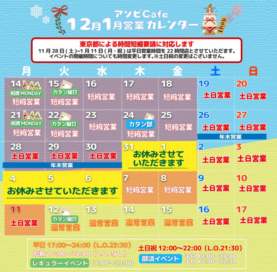 アソビCafeカレンダー12月改定