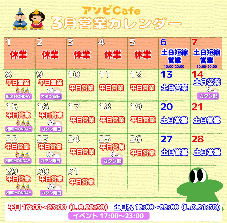 アソビCafeカレンダー2103