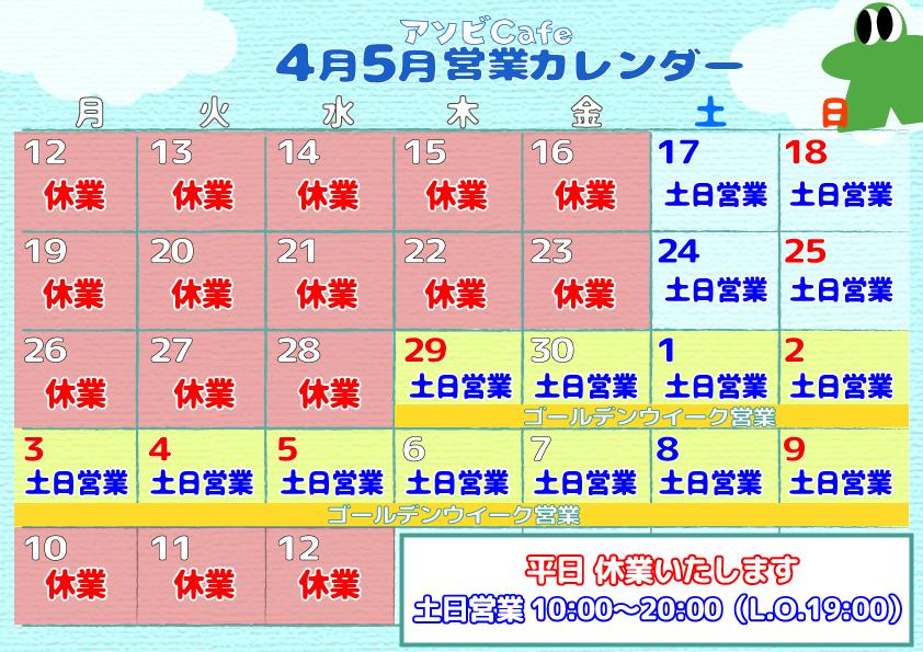 アソビCafeカレンダー35月