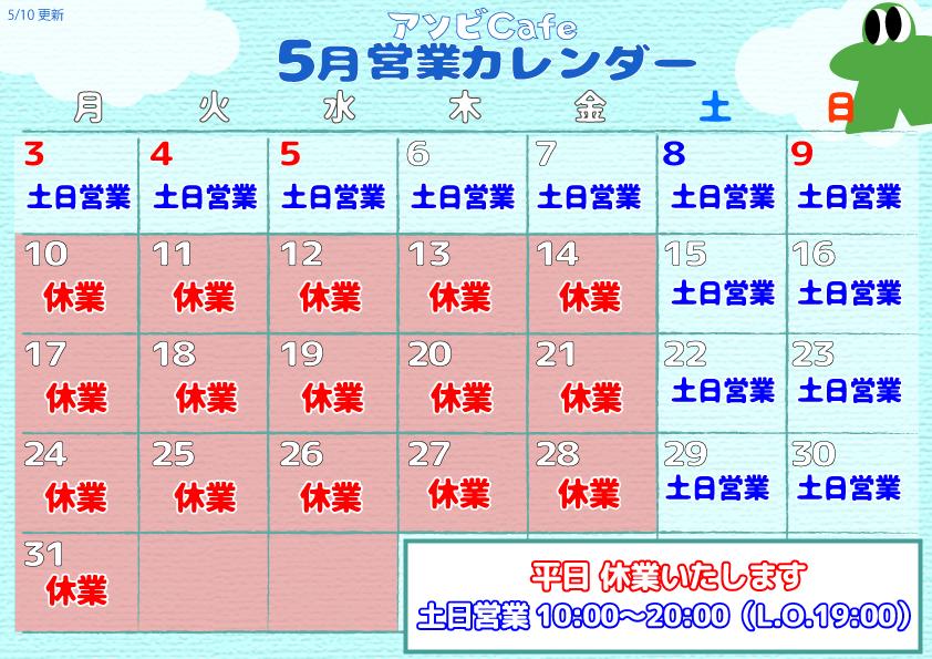 アソビCafeカレンダー5月