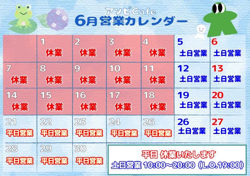アソビCafeカレンダー6月