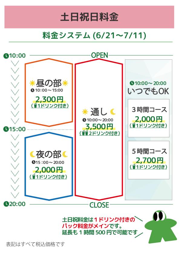 20210108料金表