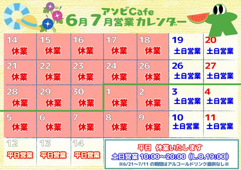 アソビCafeカレンダー67月