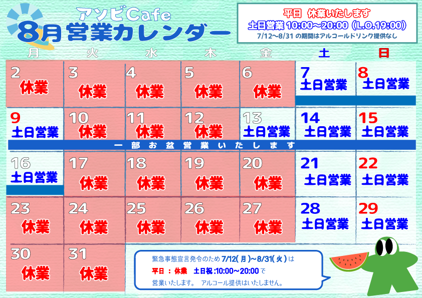 アソビCafeカレンダー78月延長