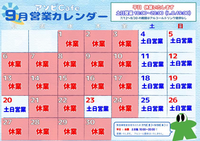 アソビCafeカレンダー9月