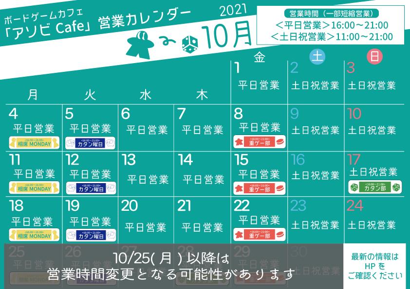新カレンダー10