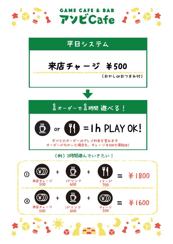 改定2メニュー-02